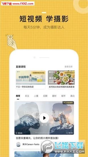 米拍摄影app官方版4.2.4截图2