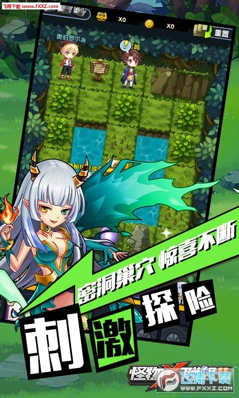 怪物X联盟2飞升版1.0截图2