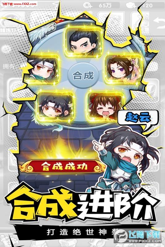 萌三国安卓版5.3.5截图2
