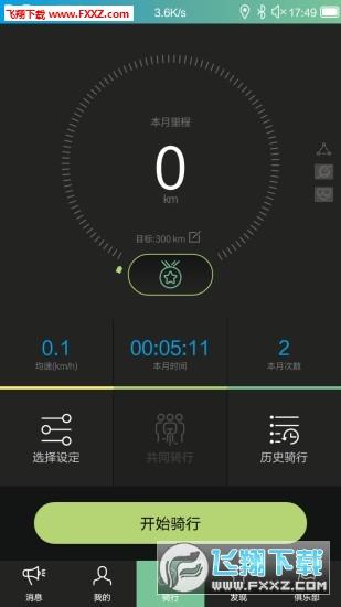 捷安特骑行appv2.0.4截图0