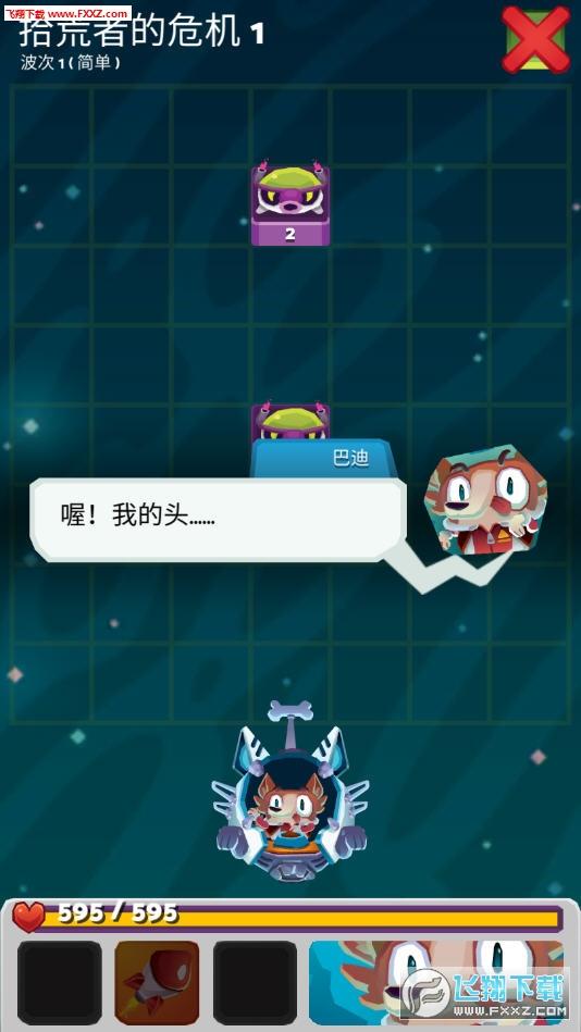 太空怪物作战安卓版1.30.0截图1