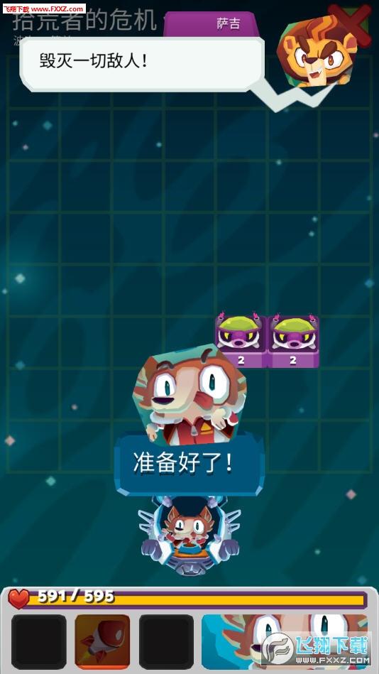 太空怪物作战安卓版1.30.0截图2