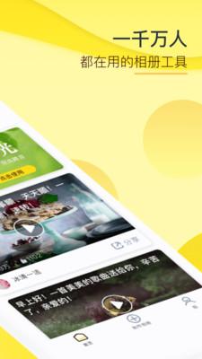 玉米相册app安卓版1.8.0截图2