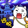 白猫的大冒险不可思议之馆篇安卓版 v1.4.1