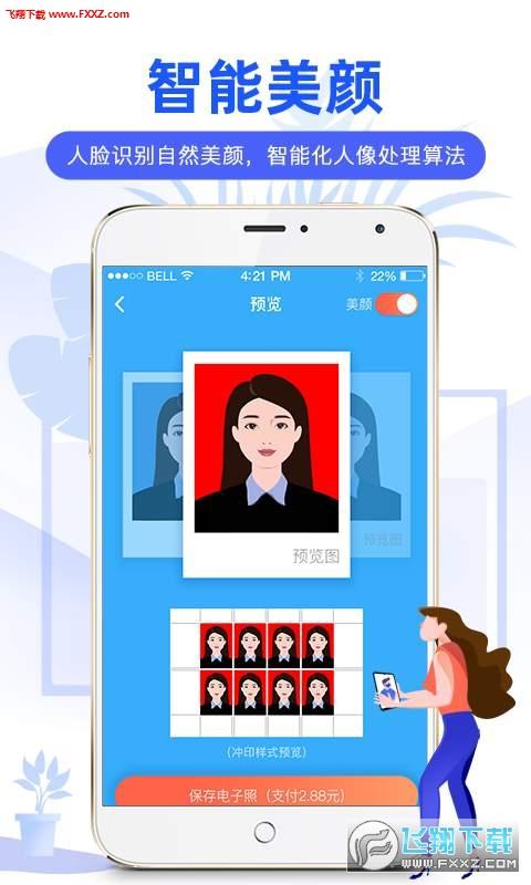 麦丘证件照app1.0.0截图0
