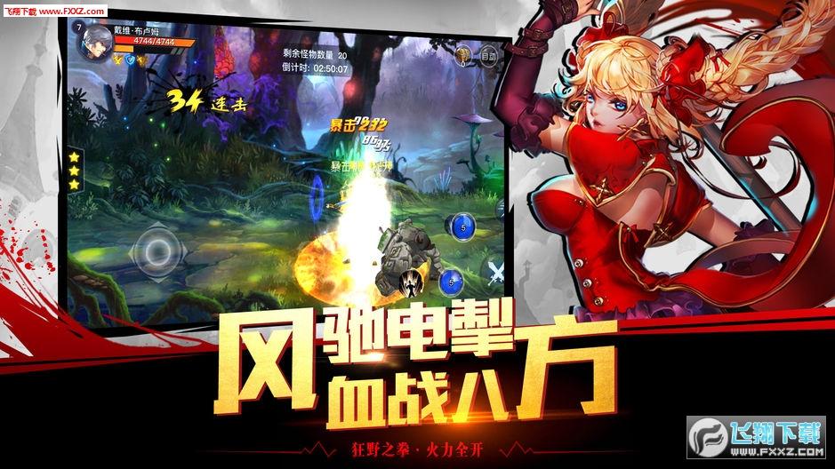 格斗战神苹果版截图1