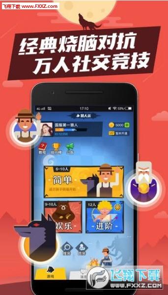 狼人杀手机app2.5.4.2截图0