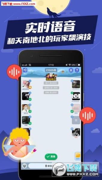 狼人杀手机app2.5.4.2截图3