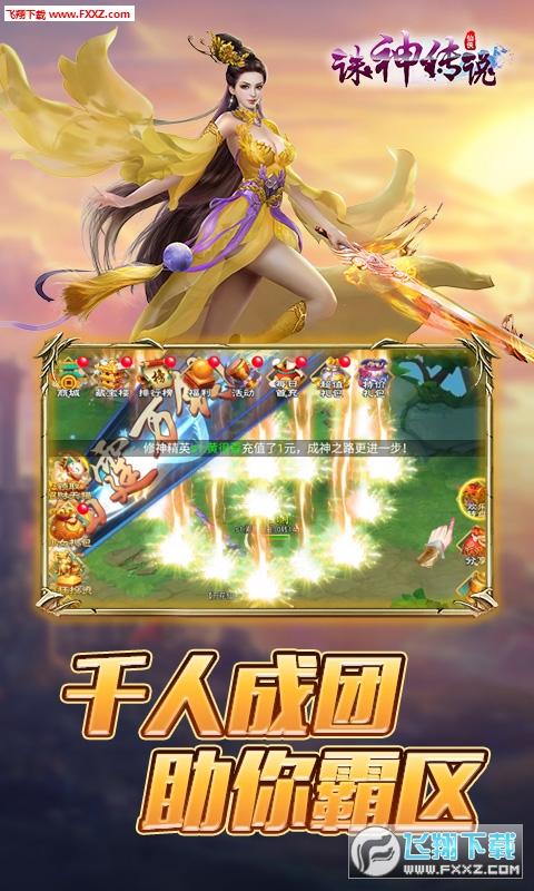 诛神传说安卓BT版1.0.0截图0