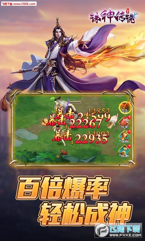 诛神传说安卓BT版1.0.0截图1