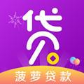 菠萝贷款app v1.0.0
