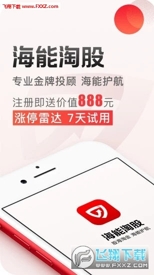 海能淘股官方版v4.3.0截图3