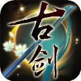 古剑奇谭满v版v1.0