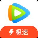 腾讯视频极速版安卓版1.5.0.20045