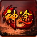 战皇神途Ⅳ安卓版1.20190513