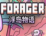 浮岛物语游戏中文版
