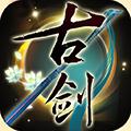 古剑奇谭BT苹果版1.6.1025
