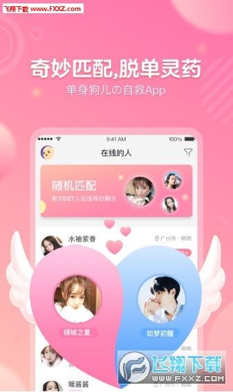 �K耳app2.1.2截�D1