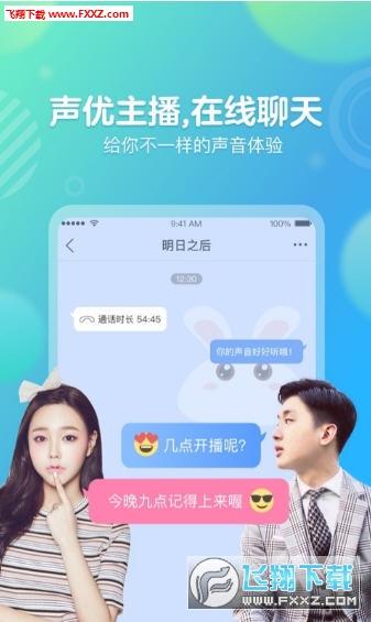 �K耳app2.1.2截�D3