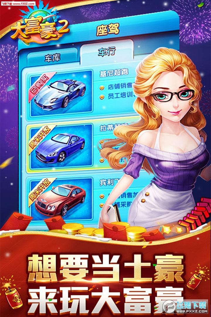 大富豪2(腾讯游戏)官网手游版1.17.5截图0