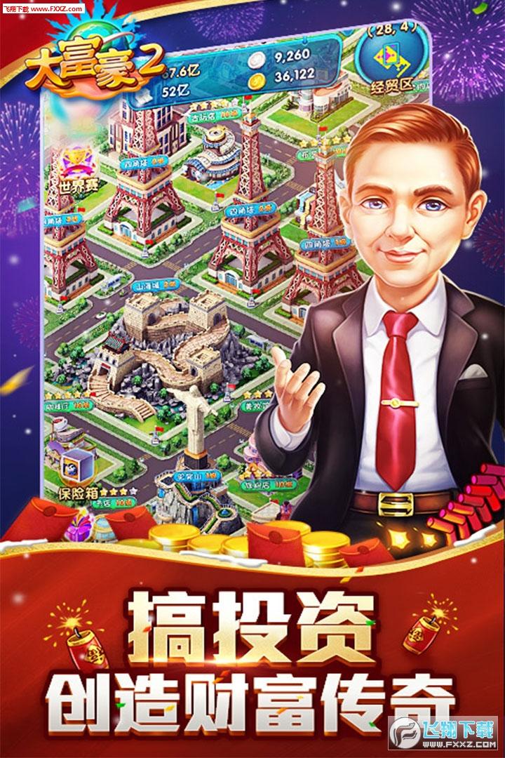 大富豪2(腾讯游戏)官网手游版1.17.5截图1