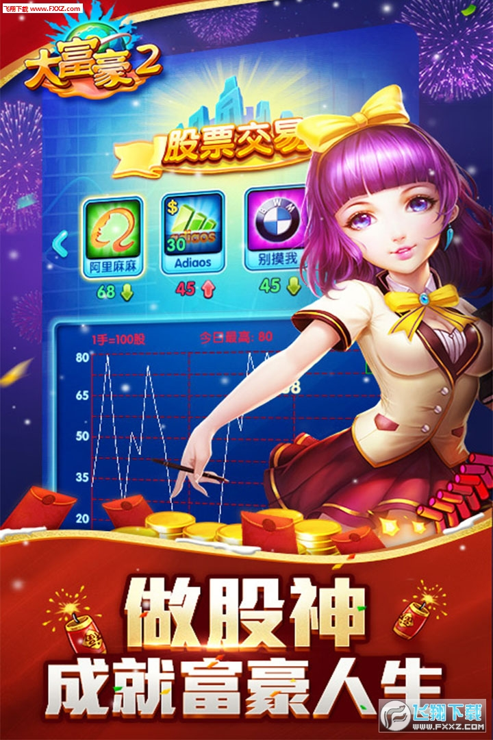 大富豪2(腾讯游戏)官网手游版1.17.5截图2