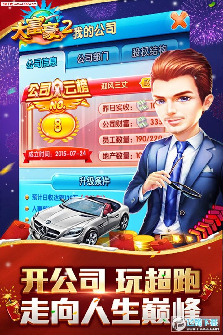 大富豪2商业大亨正式版1.17.5截图3