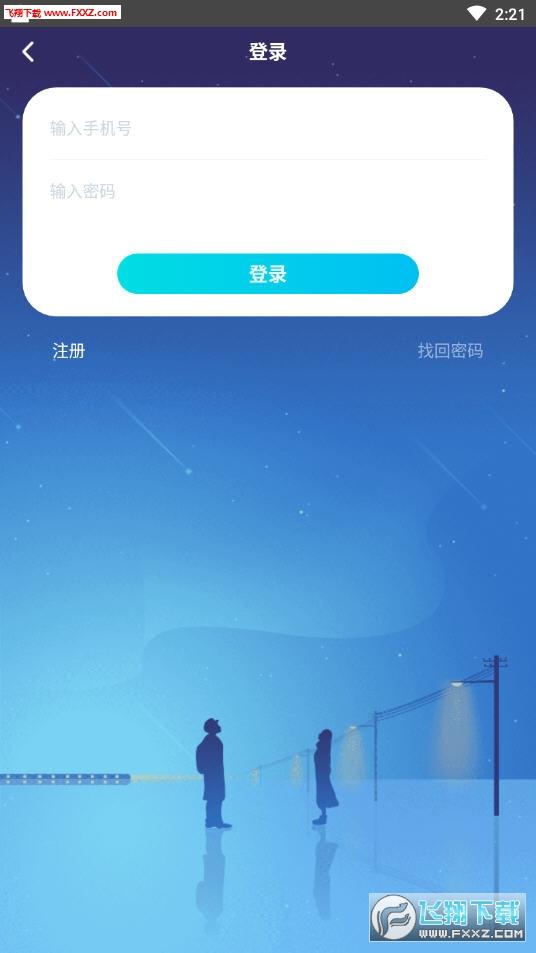 哈密app1.0.1.0514截�D0