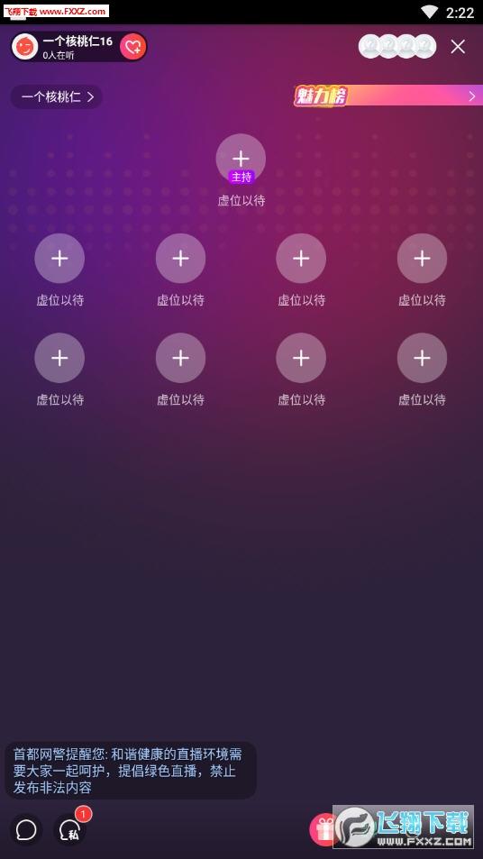 哈密app1.0.1.0514截�D3