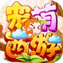 ��萌西游BT福利版1.0