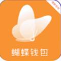 蝴蝶�X包口子安卓版1.0