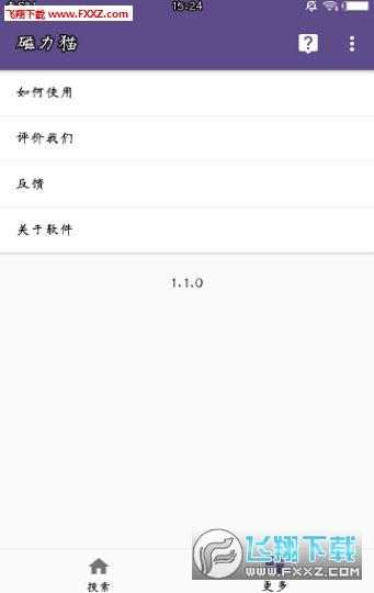 磁力猫app1.3.8截图1