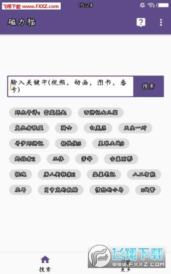 磁力猫app1.3.8截图0
