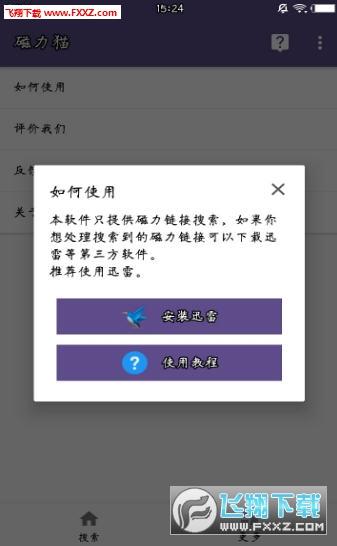 磁力猫app1.3.8截图2