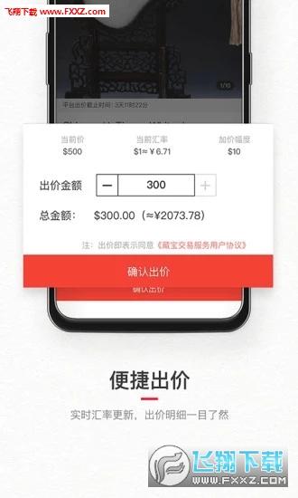藏��app官方版v1.2.4截�D1