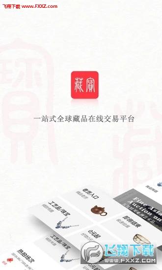 藏��app官方版v1.2.4截�D2