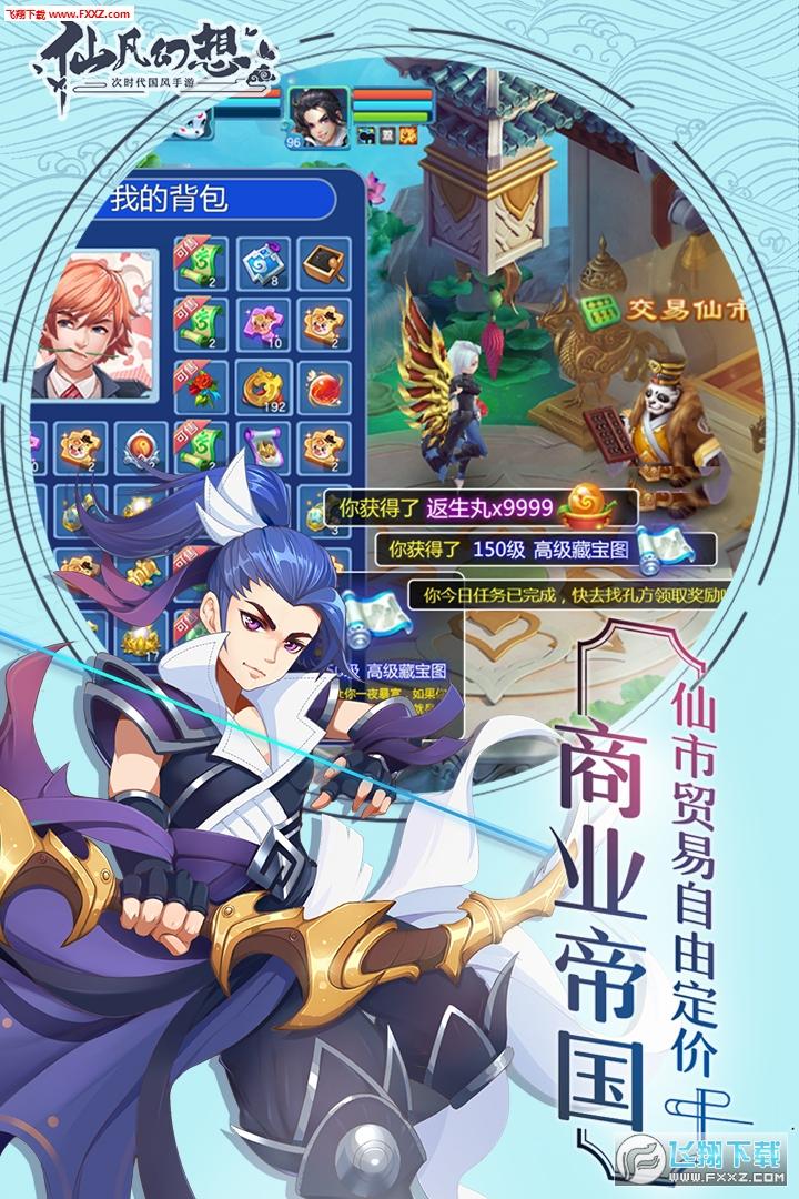 仙凡幻想安卓版1.5.8截图1