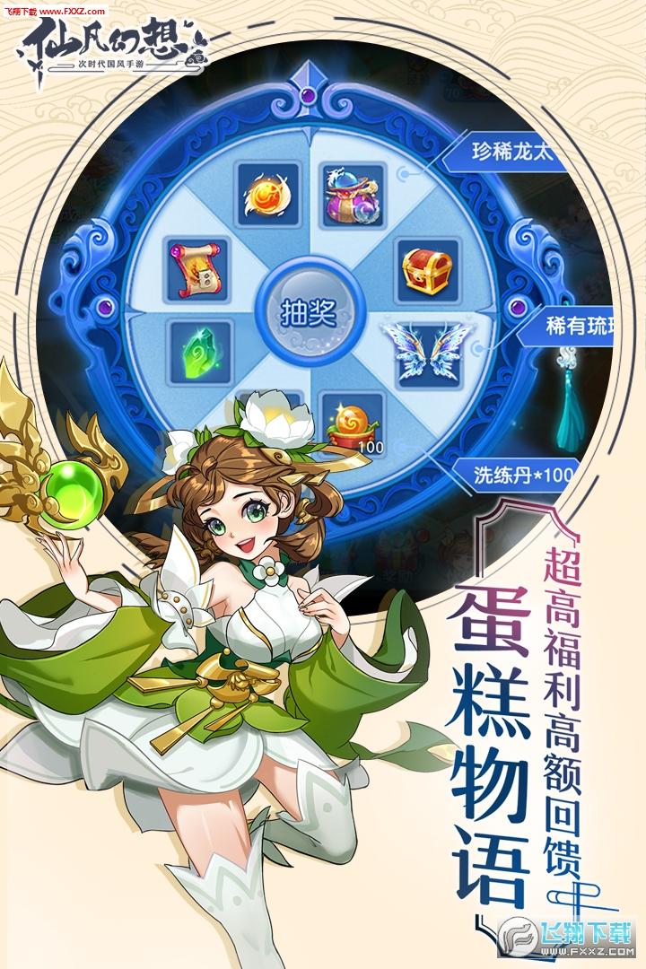 仙凡幻想安卓版1.5.8截图3