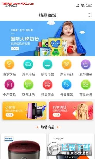 �刎�app官方版v1.14截�D2