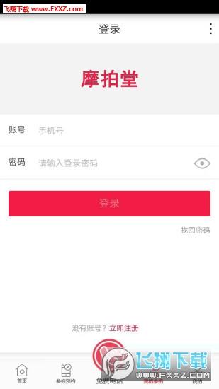 摩拍堂app官方版v1.0.12截�D0