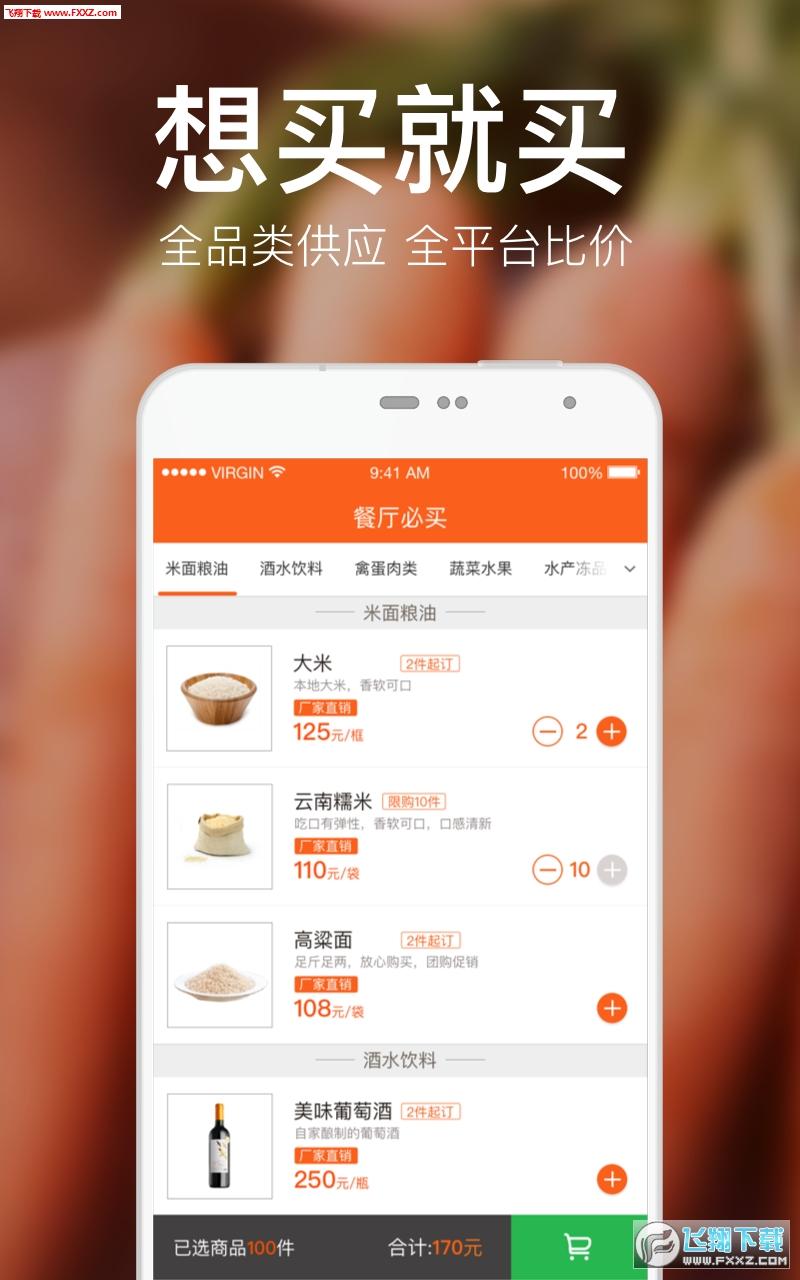 �I了么有菜app官方版2.8.5截�D0