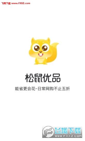 松鼠��品appv1.0.1截�D0