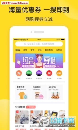 松鼠��品app