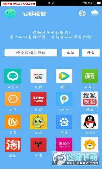 七彩轻云app4.8截图0