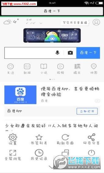 七彩轻云app4.8截图3