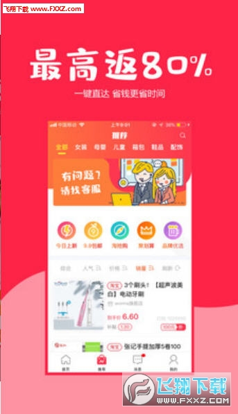 省哇app0.0.46截�D2