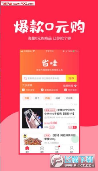 省哇app0.0.46截�D3