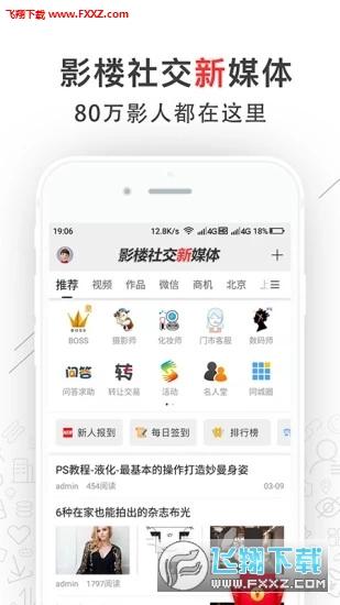 影楼从业者app官方版v2.1.1截图0