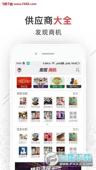 影楼从业者app官方版v2.1.1截图2