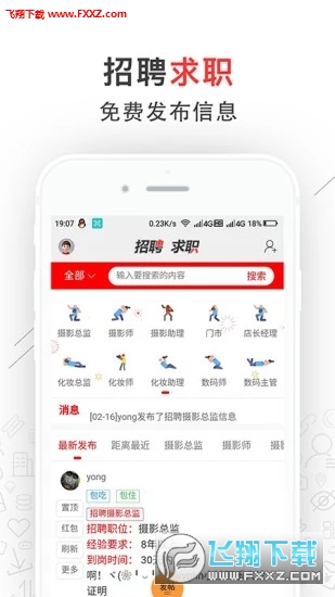 影楼从业者app官方版v2.1.1截图3